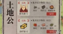 江南百景图土地公位置一览