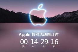 苹果iPhone13发布会直播网址