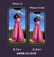 苹果iphone13和苹果iphone13mini区别对比实用评测