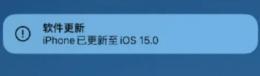 苹果ios15微信闪退解决方法教程