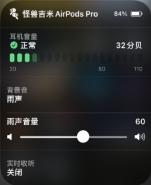 苹果ios15白噪音设置方法教程