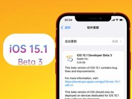 苹果ios15.1 beat3更新使用方法教程