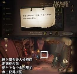 哈利波特魔法觉醒在白雪楼房内站着一个穿一身猩红镶金制服的身影位置介绍