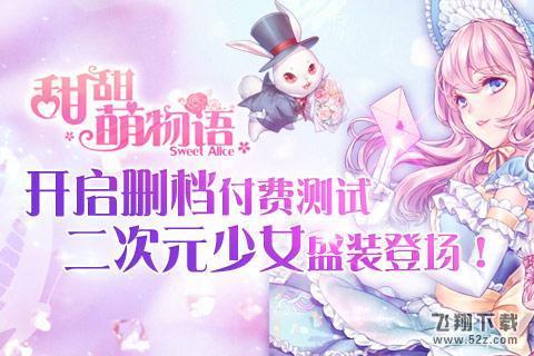 甜甜萌物语V1.5 安卓版_52z.com