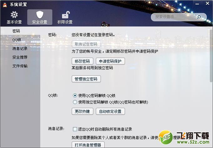 QQ怎么改密码_52z.com