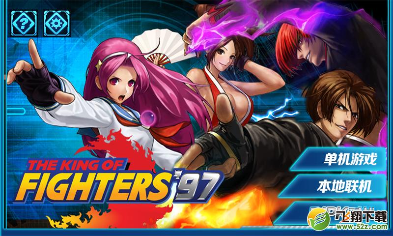拳皇97-真人对战版V1.0 安卓版_52z.com