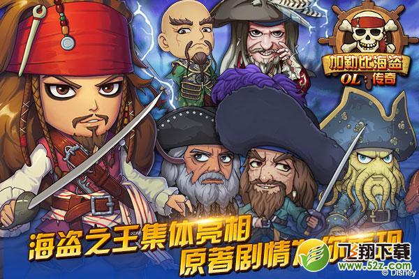 加勒比海盗OL:传奇V1.0.0 安卓版_52z.com