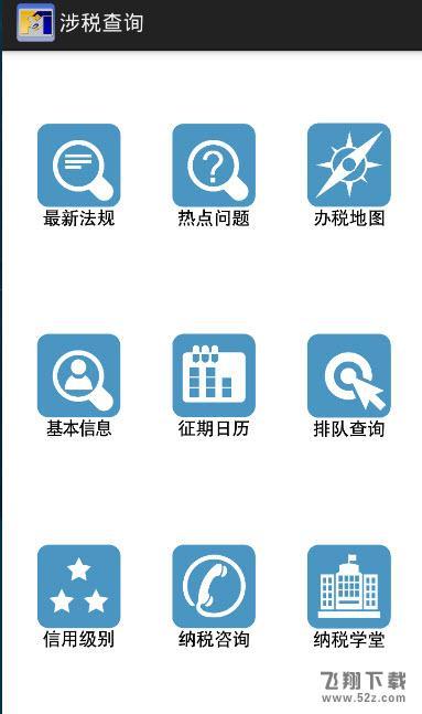 闽税通V1.0.4 安卓版_52z.com