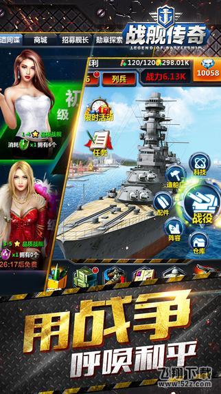 战舰传奇V1.30 IOS版_52z.com