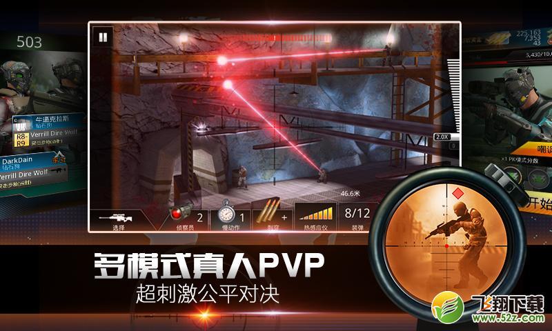 致命狙击V1.0.0 安卓版_52z.com
