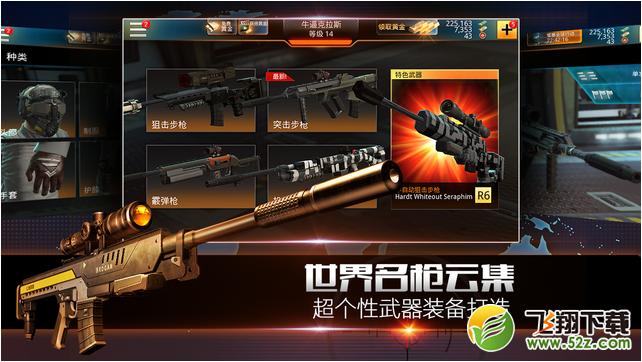 致命狙击V1.0.0 电脑版_52z.com
