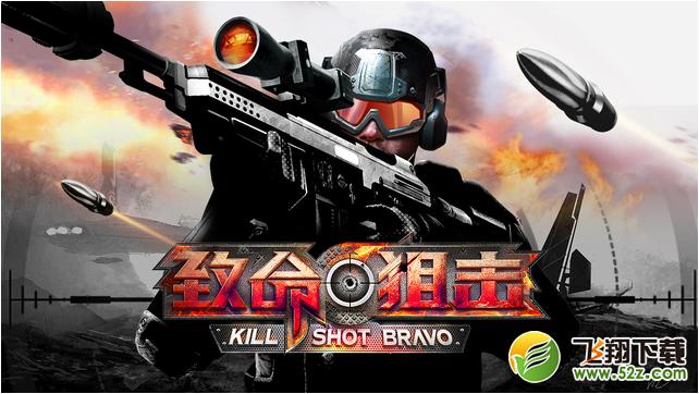 致命狙击V1.0.0 破解版_52z.com