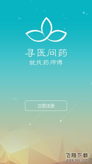 万医健康V1.0 苹果版_52z.com