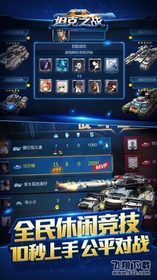 全民坦克之战V1.839 安卓版_52z.com