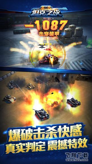 全民坦克之战电脑版_52z.com