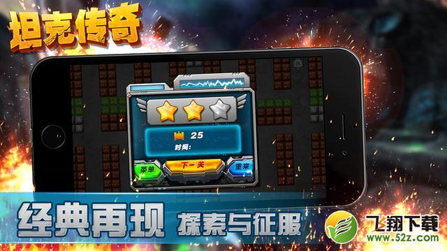 坦克传奇大战V1.1 破解版_52z.com