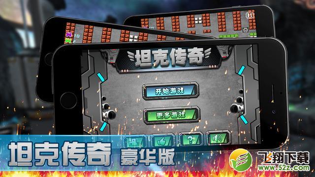 坦克传奇大战V1.1 苹果版_52z.com