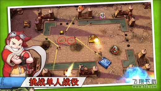 坦克大战V1.1.1 安卓版_52z.com