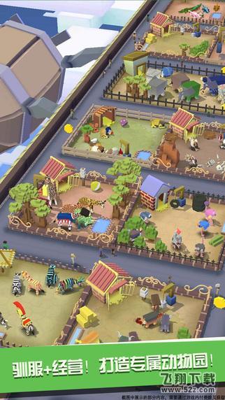 疯狂动物园电脑版下载