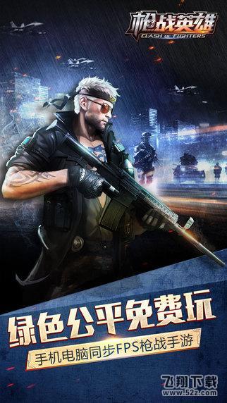 枪战英雄V0.4.5 安卓版_52z.com