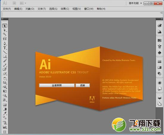 Adobe Illustrator CS5中文精简安装版_52z.com
