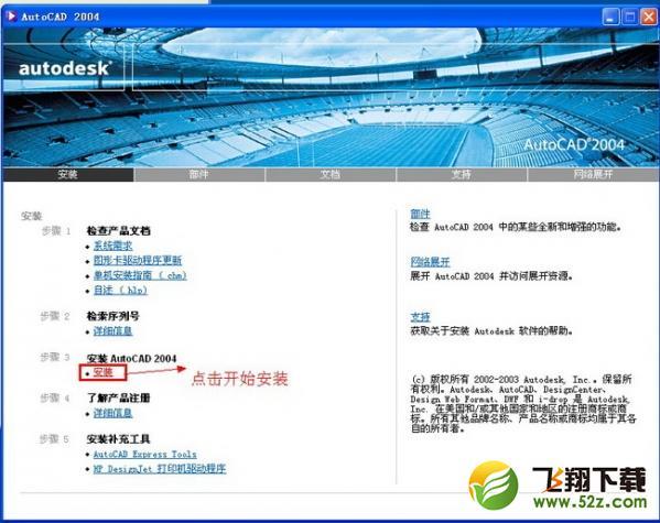 AutoCAD2004简体中文绿色版_52z.com