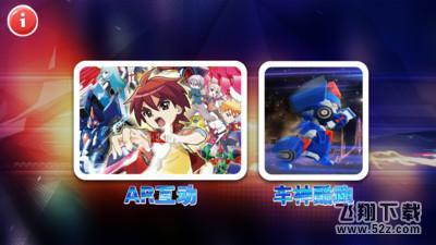 魔幻车神ARv1.0安卓版_52z.com