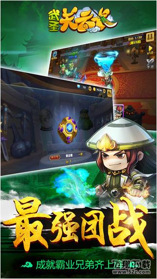 武圣关云长V1.2 安卓版_52z.com