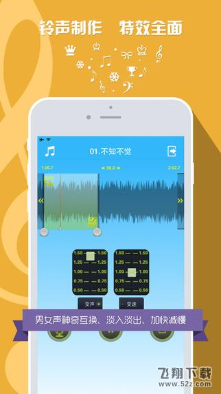铃声好又多V2.4.3 苹果版_52z.com