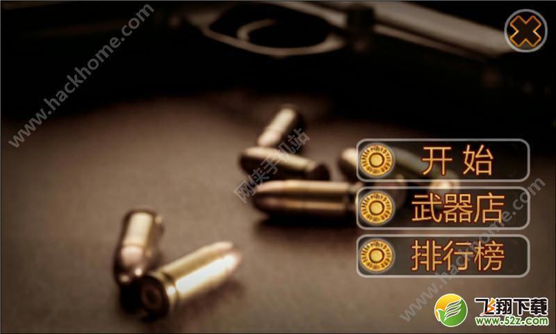 枪战部落V1.14 安卓版_52z.com