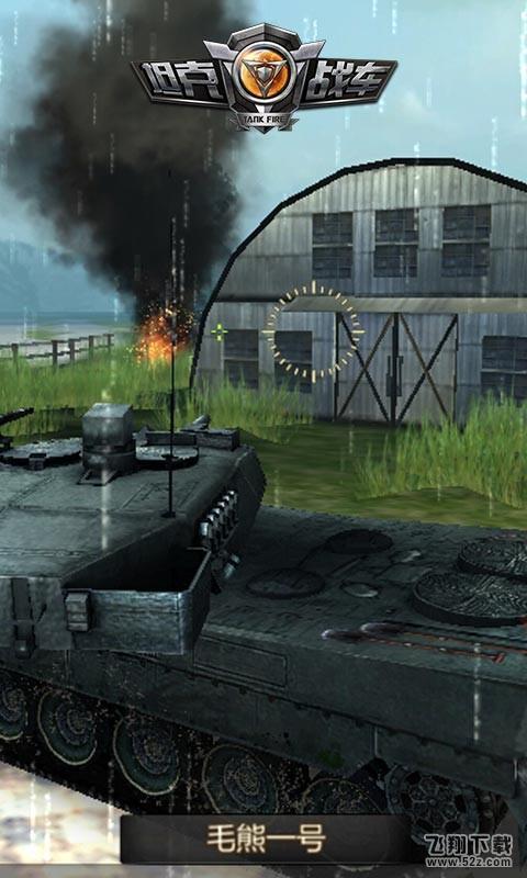 坦克战车V5.0.0.1 安卓版_52z.com