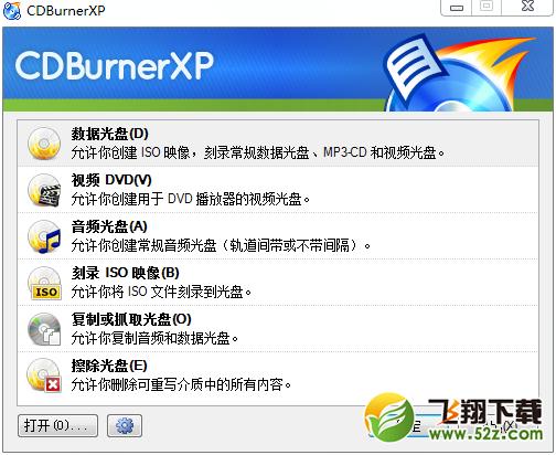 CDBurnerXPV4.5.6.5844 官方版_52z.com