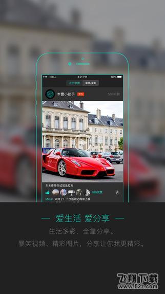 车木曹V2.0.1 苹果版_52z.com