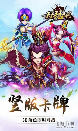 天天怼三国V1.0.3 破解版_52z.com
