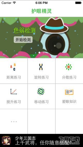 护眼精灵V1.1.1 苹果版_52z.com