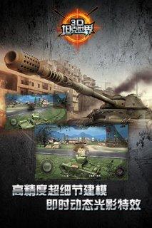 坦克世界3DV1.0.1 安卓版_52z.com