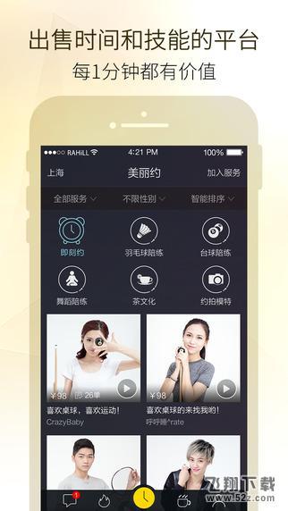 美丽约V5.0.3 iPhone版_52z.com