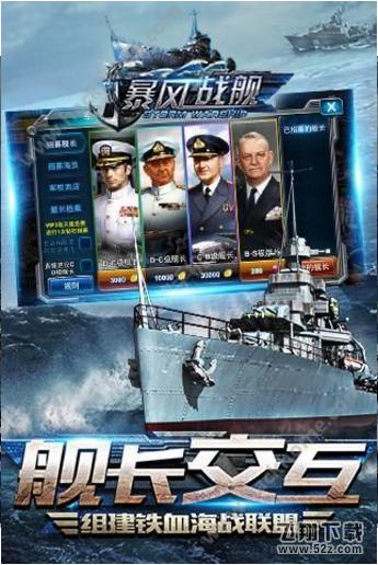 暴风战舰V1.1.3 破解版_52z.com