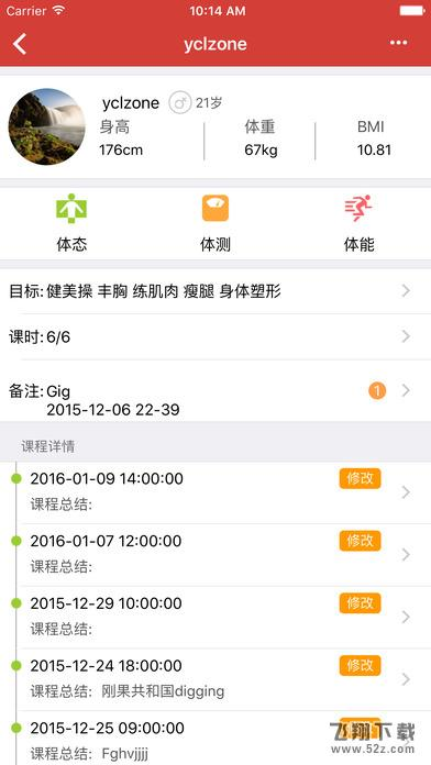 智能教练V1.2.0 iPhone_52z.com