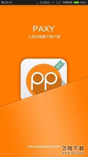 平安校园PPV1.9.12 电脑版_52z.com