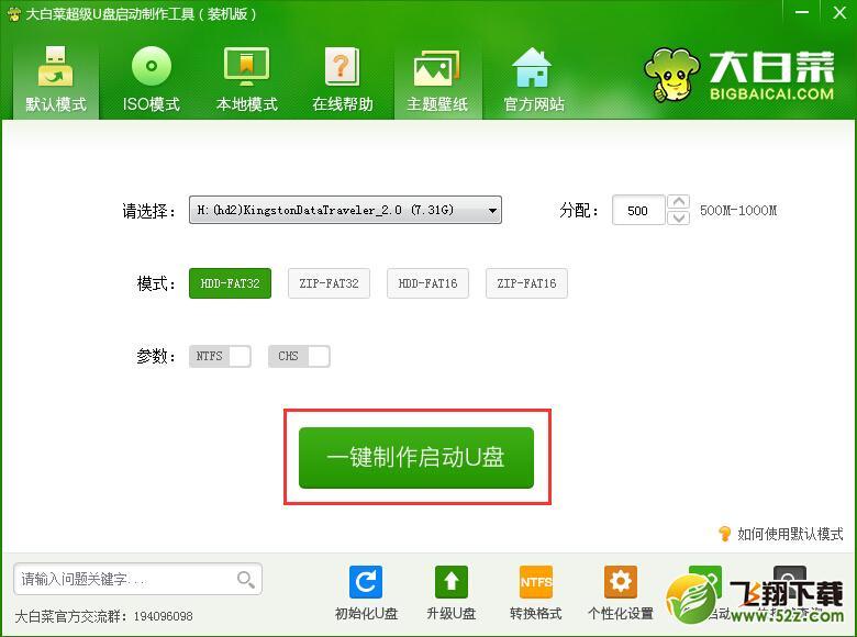 大白菜u盘装系统工具V8.0.16.1123 装机版_52z.com