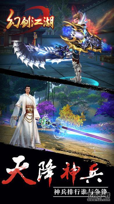 幻剑江湖V1.0 ios版_52z.com