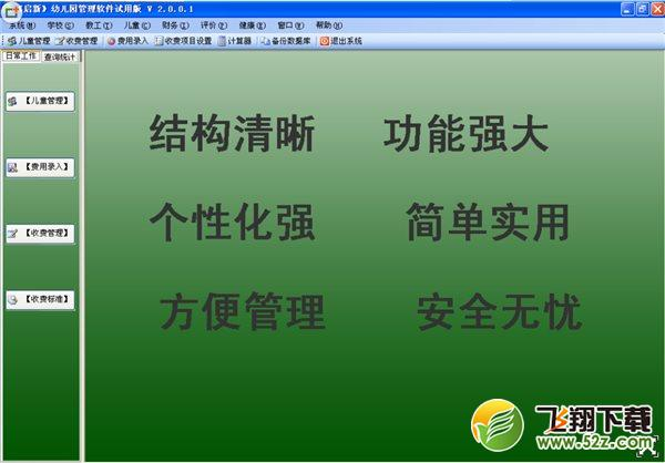 幼儿园管理软件V2.0.1.6 官方版_52z.com
