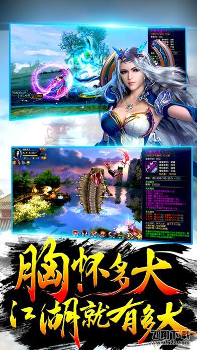 逆战仙魔V1.0 安卓版_52z.com