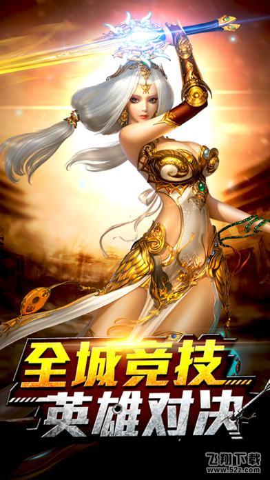 逆战仙魔V1.0 电脑版_52z.com