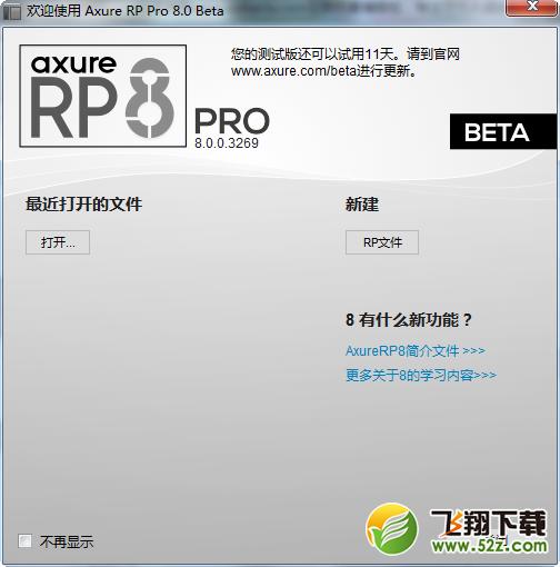 Axure RP Pro 8.0V8.0.0.3297 中文免费版_52z.com