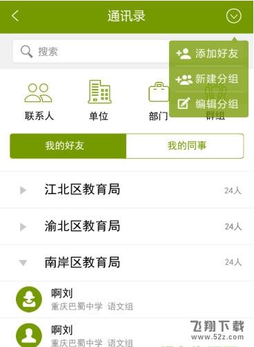 自贡教育云V1.2.3 安卓版_52z.com