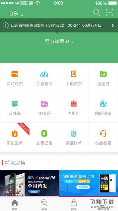联通手机营业厅V4.3 IOS版_52z.com