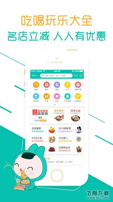 美团V7.2.0 iPhone版_52z.com
