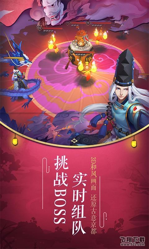 阴阳师内购道具破解版V1.0.7 破解版_52z.com
